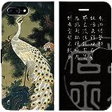 iPhone8Plus iPhone7Plus 手帳型 ケース カバー 若冲モデルL 伊藤 若冲 動植彩絵 動植綵絵 和柄 和風 日本画 浮世絵 日本 雑貨 グッズ ギフト