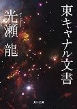 東キャナル文書 (角川文庫)