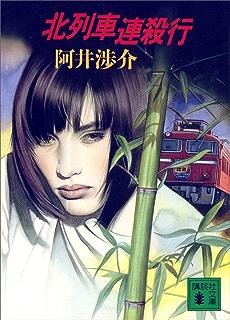 終列車連殺行 (講談社文庫) | 阿...