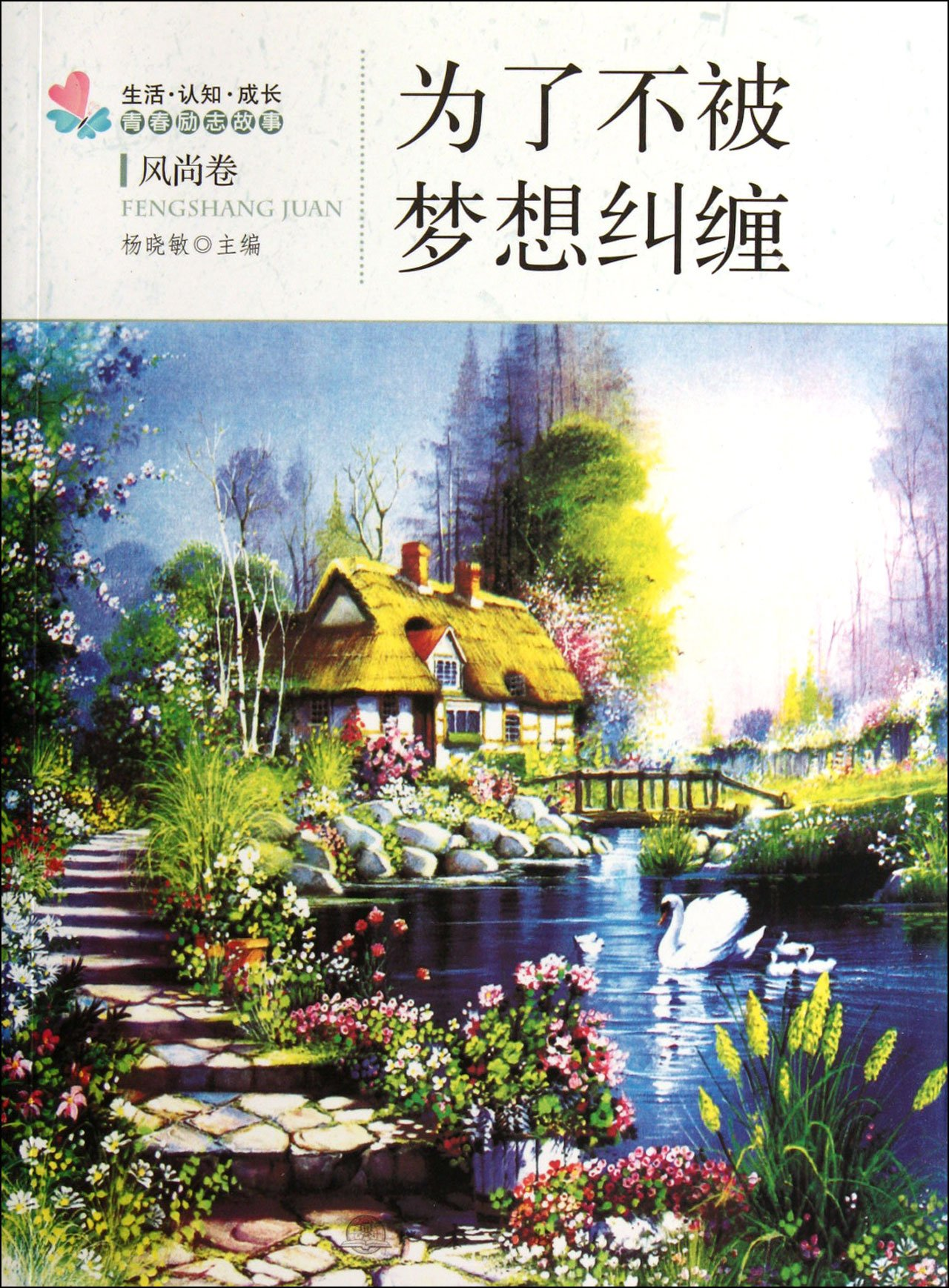 Download In Order not to be Tangled by Dreams  Volume of Customs (Chinese Edition) ebook