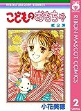 こどものおもちゃ 2 (りぼんマスコットコミックスDIGITAL)