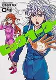 ビッグオーダー (4) (カドカワコミックス・エース)