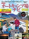 アクティブライフ・シリーズ013 全国版オートキャンプ場ナビ 2018 (CARTOPMOOK)