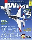 J Wings (ジェイウイング) 2020年1月号