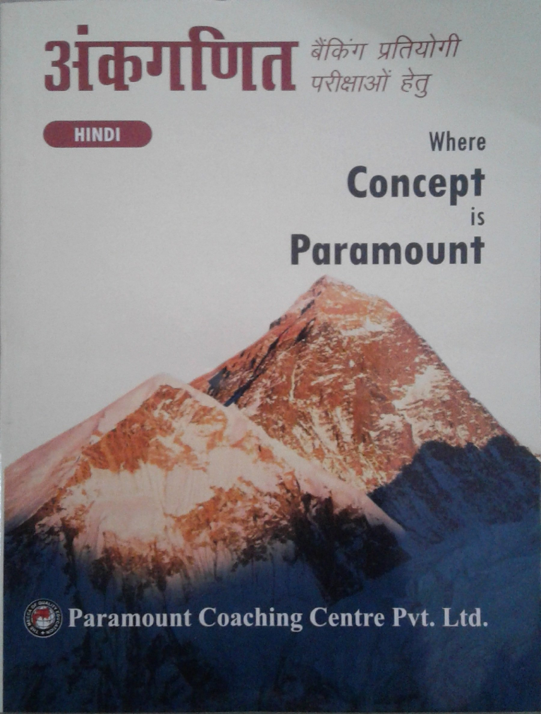 To maths plinth pdf paramount