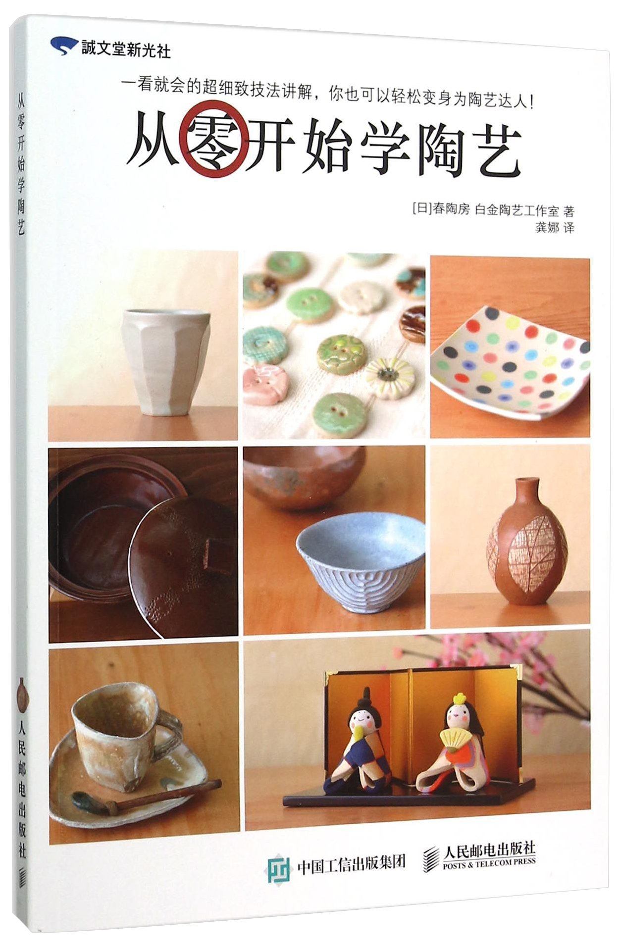Learning Pottery from Scratch (Chinese Edition) pdf epub