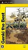 大戦略ポータブル2 Genki the Best - PSP
