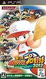 実況パワフルプロ野球2012 - PSP