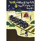 「物語」の組み立て方入門 5つのテンプレート