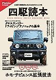 Fielder特別編集 四駆読本 (サクラBooks)