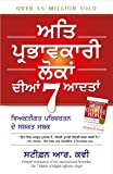 The 7 Habits Of Highly Effective People (Punjabi Edition)