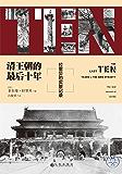 清王朝的最后十年:拉里贝的实景记录