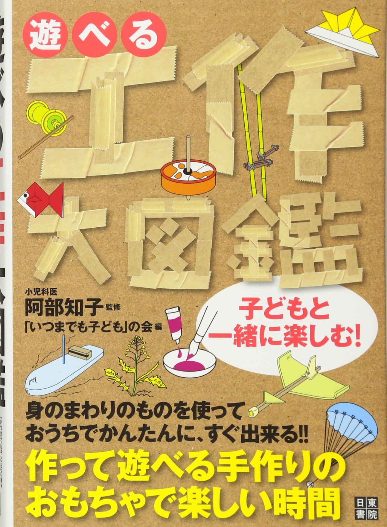 Download Asoberu kosaku daizukan. pdf epub