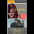 Duologia Tinderela: A procura do amor na era digital 1/2