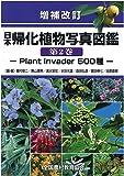 増補改訂 日本帰化植物写真図鑑 第2巻: Plant invader 500種