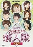 2017女流モンド新人戦 [DVD]