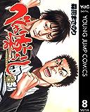 べしゃり暮らし 8 (ヤングジャンプコミックスDIGITAL)