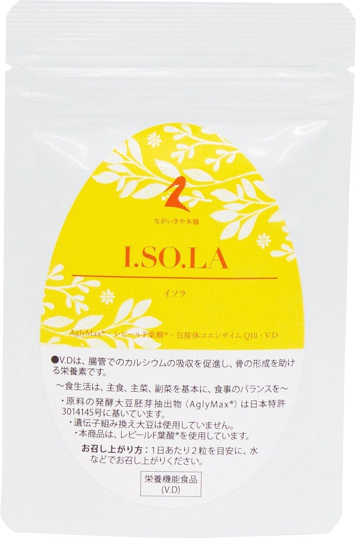 イソラ ISOLA アグリマックスAglyMax® アグリコン型イソフラボン レモン葉酸 ビタミン 吸収型コエンザイムQ10 配合 栄養機能食品 1袋 B07D28D6D7