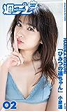 <週プレ PHOTO BOOK> 小泉遥「ひみつの遥ちゃん」