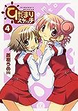ひだまりスケッチ 4巻 (まんがタイムKRコミックス)