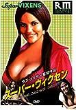 スーパー・ヴィクセン [DVD]