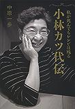 私が死んでもレシピは残る 小林カツ代伝 (文春e-book)