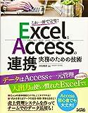 ExcelとAccessの連携 実務のための技術 Office365/2019/2016/2013対応