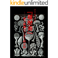 Rirekisho Annotated: Mandala Autobiography by Minakata Kumagusu (Japanese Edition)