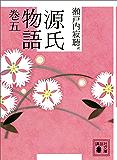 源氏物語 巻五 (講談社文庫)