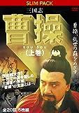 [DVD]三国志 曹操(上) 曹操、乱世の覇をめざす