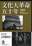 文化大革命五十年