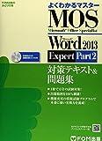 Microsoft Office Specialist Microsoft Word 2013 Expert Part2 対策テキスト& 問題集 (よくわかるマスター)