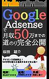 グーグルアドセンスで月収50万までの道のり完全公開