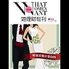 她理财专刊064期 听说结婚会变有钱