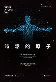 诗意的原子:8种连结你和宇宙万物的无形元素 (未读·探索家)
