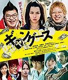 ギャングース Blu-ray (スペシャル・エディション)