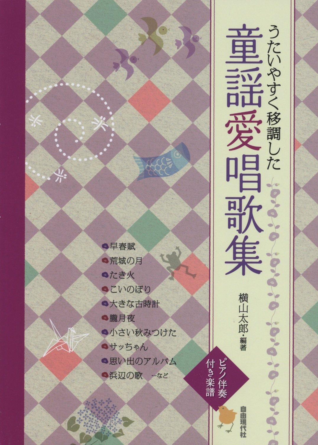 Utaiyasuku icho shita doyo aishokashu. PDF