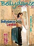 Belly dance JAPAN (ベリーダンス・ジャパン) Vol.18 (おんなを磨く、女を上げるダンスマガジン)