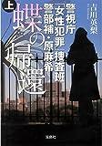 警視庁「女性犯罪」捜査班 警部補・原麻希 蝶の帰還 上 (宝島社文庫)