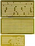 ピットロード 1/350 海上自衛隊 護衛艦 DDG-177 あたご用手すりセット PE224