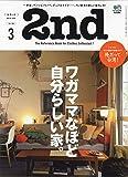 2nd(セカンド) 2020年3月号【特集:ワガママなほど自分らしい家。】