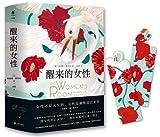 醒来的女性(套装共2册)(附精美彩印夹式书签)