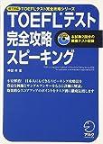 iBT対応TOEFLテスト完全攻略スピーキング (iBT対応TOEFLテスト完全攻略シリーズ)