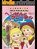 ヘンゼルとグレーテル ~【デジタル復刻】語りつぐ名作絵本~