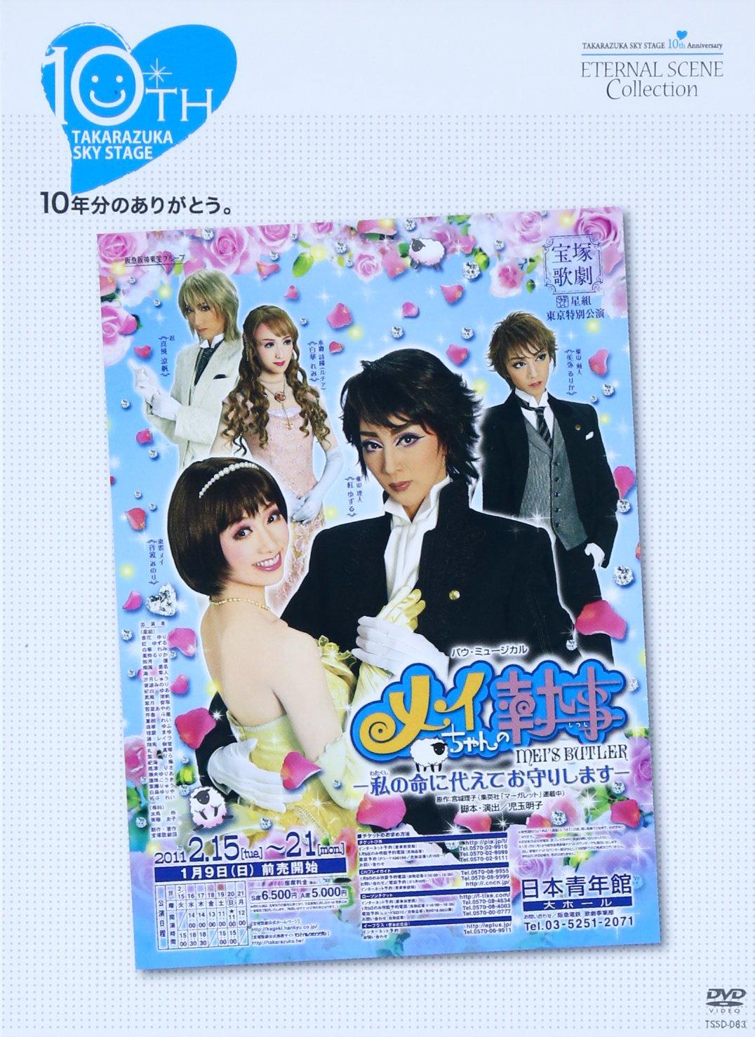 TAKARAZUKA SKY STAGE 10th Anniversary Eternal Scene Collection「メイちゃんの執事」 [DVD] B00FAJ5ET8