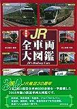 最新版 JR全車両大図鑑