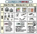 SOTO Regulator stove ST-310【Japan Domestic
