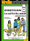 循序渐进学英语系列6——Lee and Pat like animals(儿童英语教材典范之作)