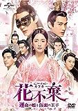 花不棄(カフキ)‐運命の姫と仮面の王子‐ DVD-SET4