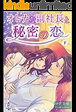 オトナな副社長と秘密の恋 (下) (マカロン文庫)